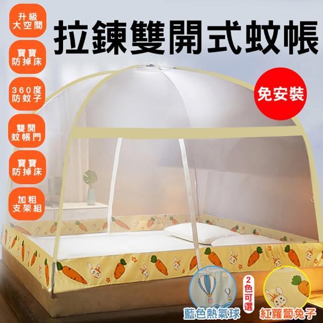 免安裝雙開式蒙古包蚊帳(單人120X200cm)/