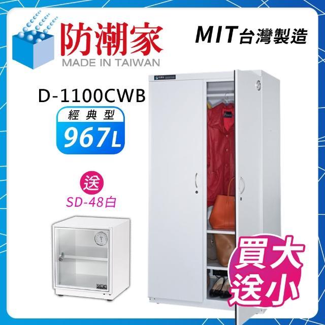 【防潮家】967公升簡約白大型防潮衣櫃/鞋櫃/收納櫃(D-1100CW生活防潮指針型)/