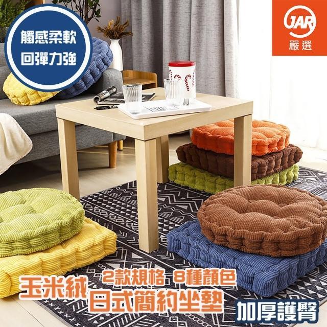 【JAR嚴選】玉米絨日式簡約坐墊(柔軟