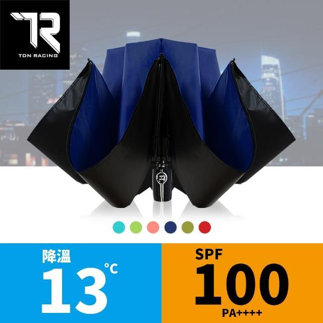 【TDN】大傘面反向降溫黑膠自動開收傘