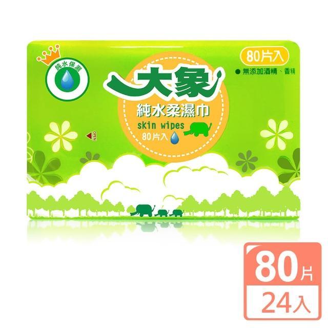 【大象】純水柔濕巾*24入(80片/入)/