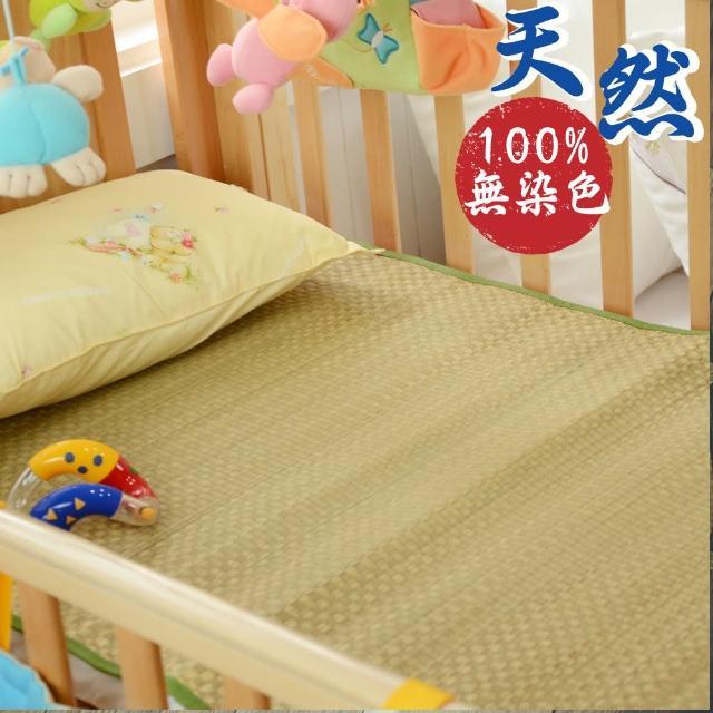 【絲薇諾】無染色藺草童蓆/嬰兒涼蓆(嬰兒床專用60*120cm)/
