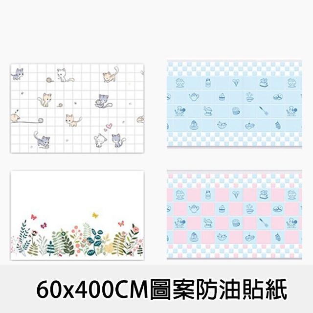 【京太陽】60x400CM圖案防油貼紙(防油壁貼