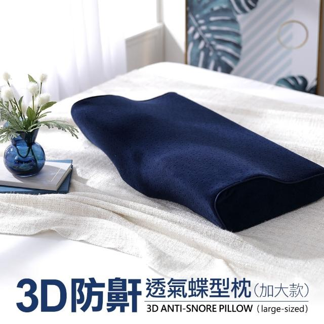 【DON】3D防鼾透氣蝶型枕-單入/