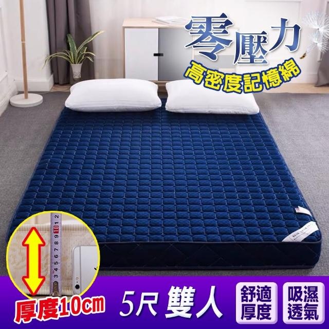 【JLM生活館】零壓力立體太空回彈加厚記憶床墊-雙人(記憶床、回彈、床墊、加厚)-618限定防疫好眠/