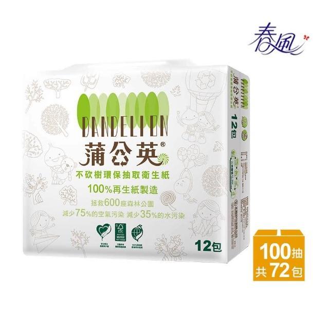 【蒲公英】環保抽取式衛生紙-100抽*12包*6串/