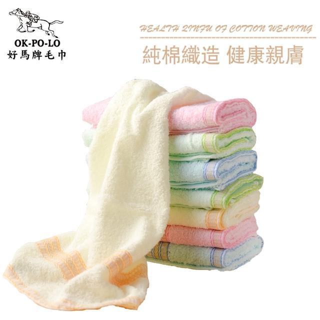【OKPOLO】台灣製造單軌色紗吸水毛巾-12入組(純棉家庭首選)/