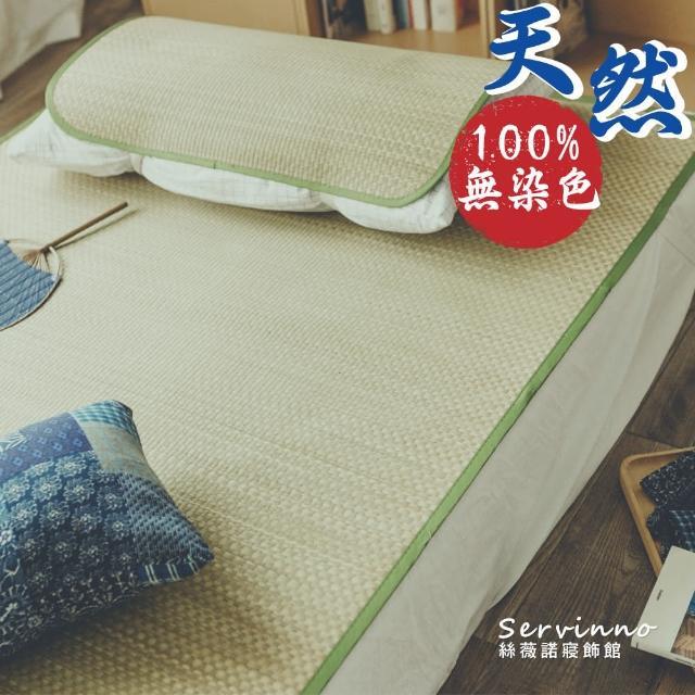 【絲薇諾】日風無染色藺草涼蓆(單人加大3.5尺)/