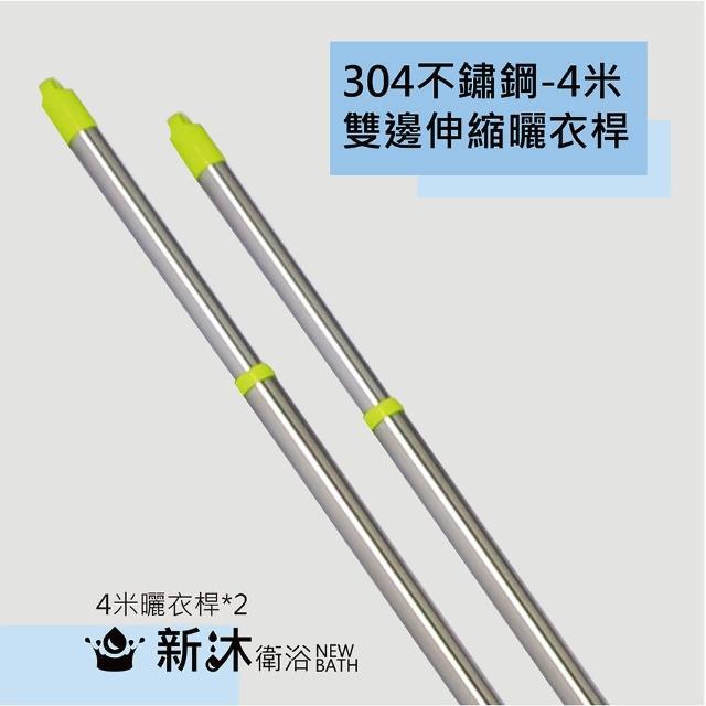 【新沐衛浴】雙邊伸縮304不鏽鋼曬衣桿(4米/304不鏽鋼/2入)/