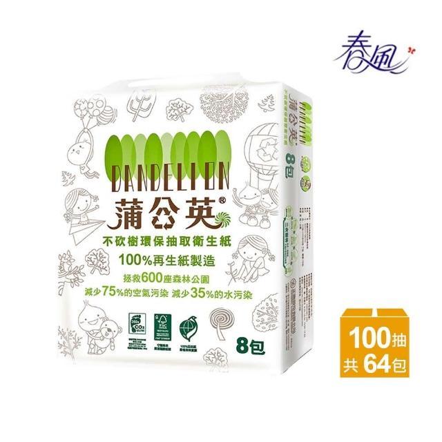 【蒲公英】環保抽取式衛生紙-100抽*8包*8串/