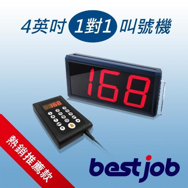 【bestjob】餐飲專用取餐叫號機(取餐叫號機、無線叫號)/