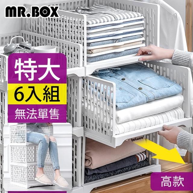 【Mr.Box】日式抽取式可疊衣櫃收納架(特大款高