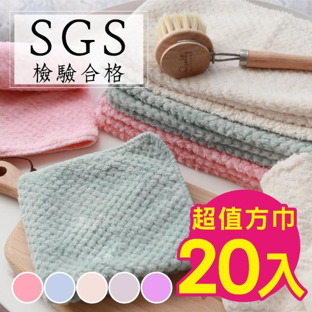 【新錸家居】日式超吸水親膚微絲萬用方巾(超值20入組