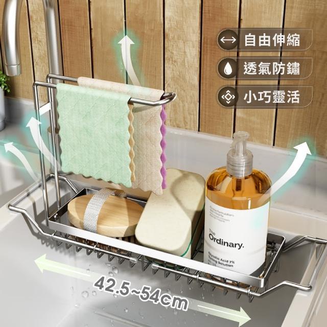 【慢慢家居】304不鏽鋼可伸縮抹布水槽瀝水架/