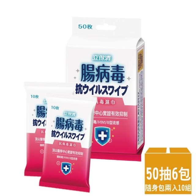 【立得清】抗病毒濕巾(腸病毒)50抽x6包+隨身包10抽兩入x10組/