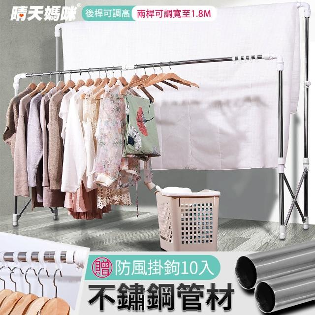 【晴天媽咪】不鏽鋼ㄇ型伸縮曬衣架