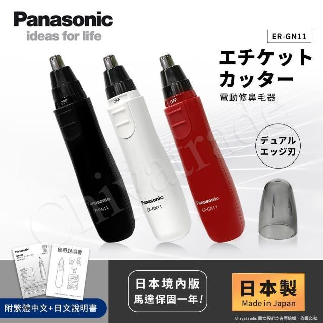 【日本國際牌Panasonic】日本製