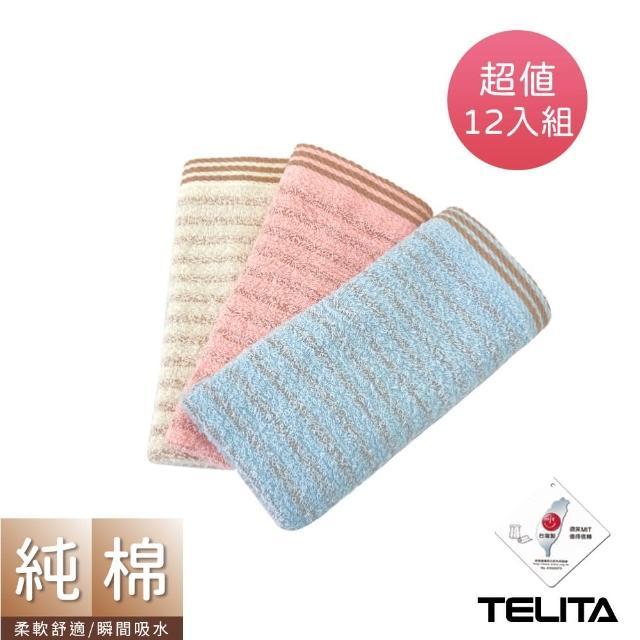 【TELITA】咖啡紗條紋方巾/小毛巾(12入組)/
