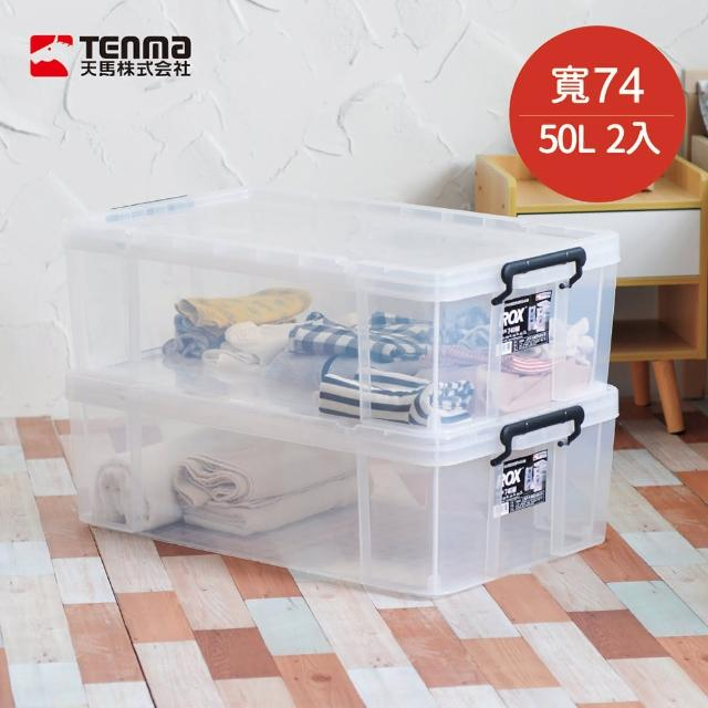 【日本天馬】ROX系列74寬可疊式掀蓋整理箱-50L
