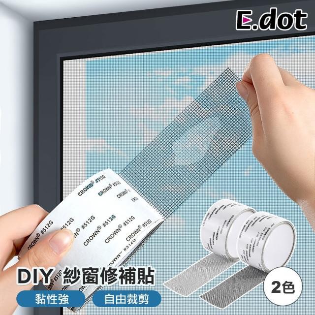 【E.dot】DIY防蚊紗窗紗門修補貼膠帶/