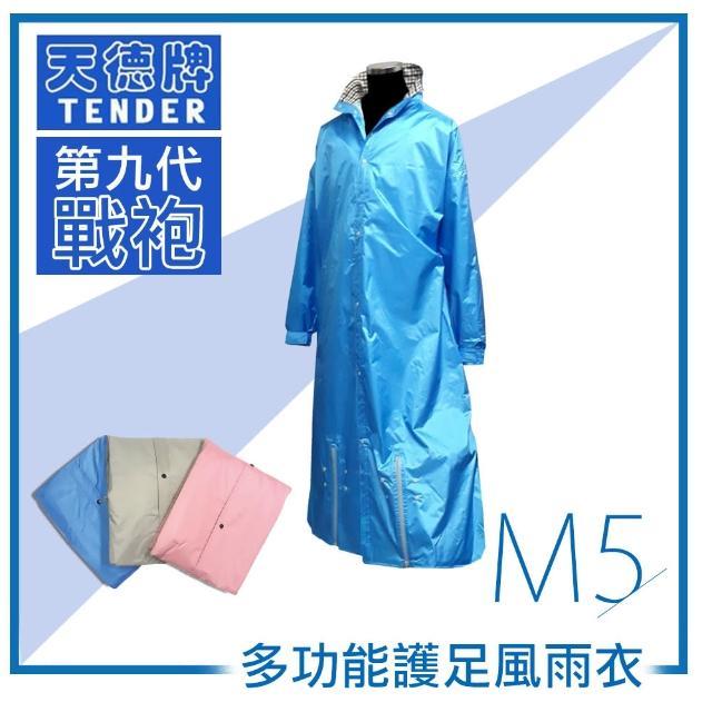 【天德牌】M5一件式風雨衣+隱藏鞋套(戰袍第九代
