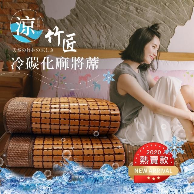 【夢之語】竹匠手作3D冷碳化麻將蓆(加大/附收納袋)/