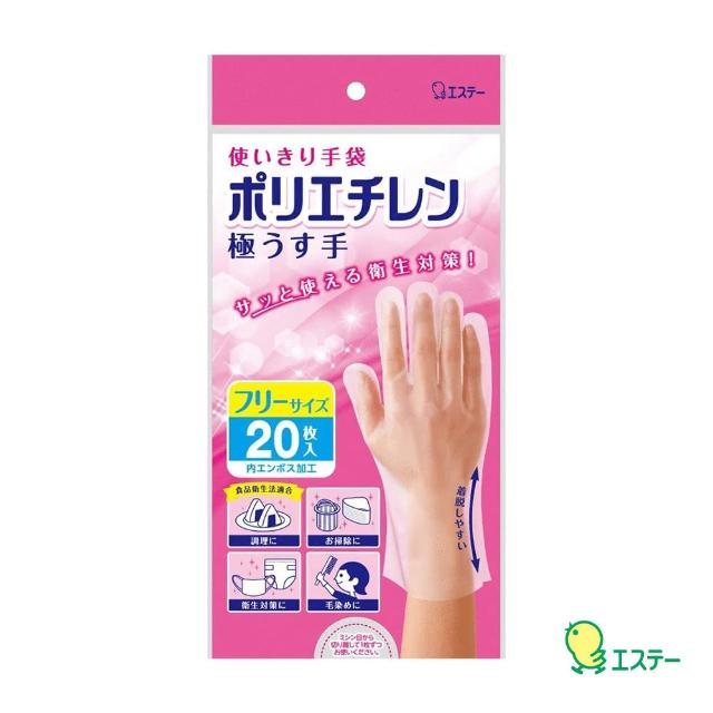 【雞仔牌】超薄型半透明一次性手套20枚入/