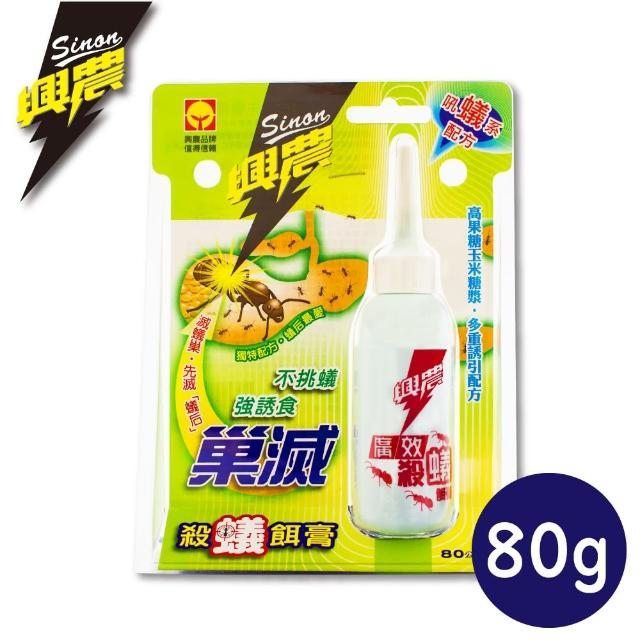 【興農】滅蟻巢殺蟻餌膏80g(廣效滅蟻巢)/