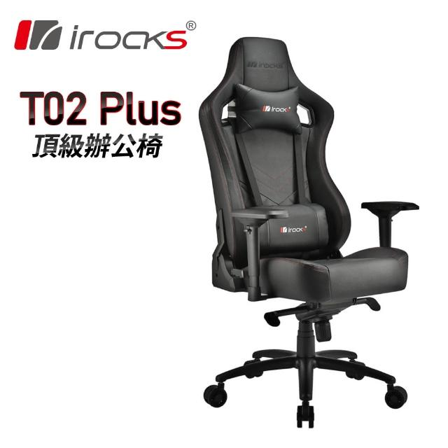 【i-Rocks】旗艦配備辦公椅T02