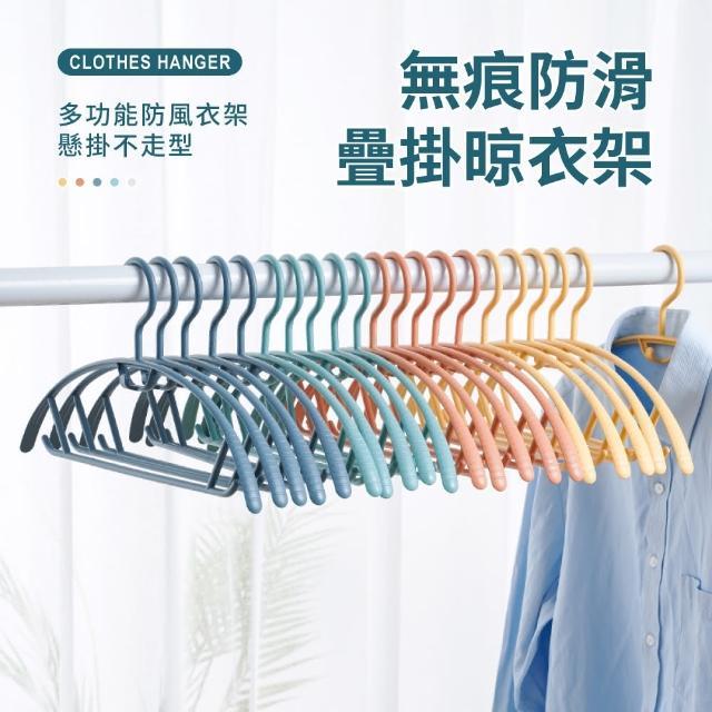 【IDEA】半弧形無痕防滑疊掛晾曬衣架(120入)/
