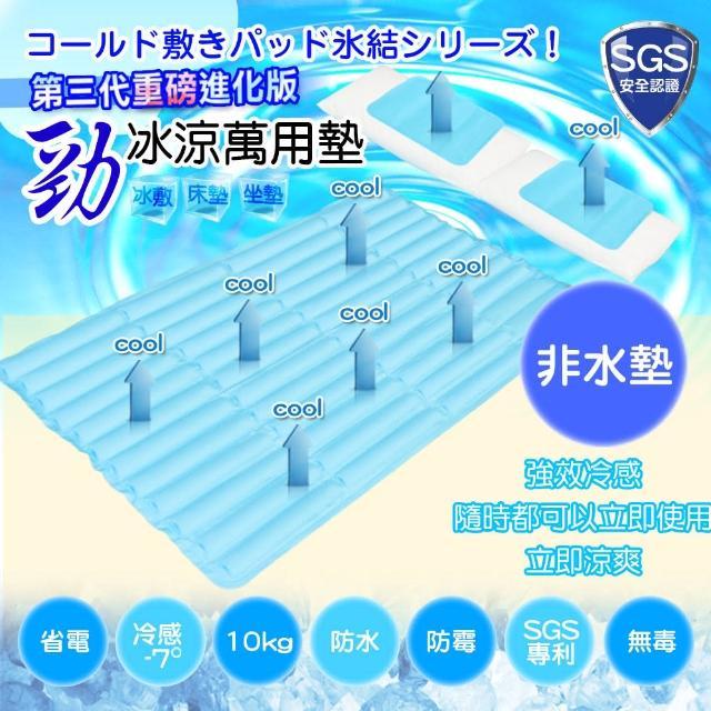 【快樂生活GO】極勁冰涼冷凝萬用墊+床墊組(冰涼墊、萬用墊2入+床墊1入/組)/