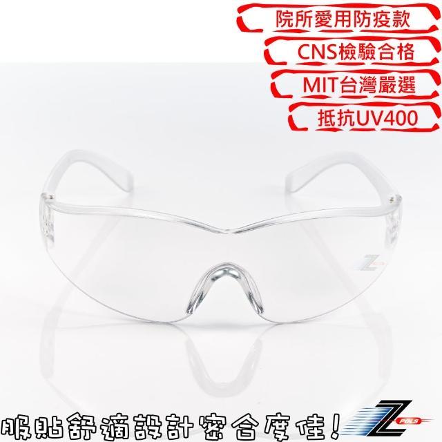 【Z-POLS】診所指定防疫專用護目鏡
