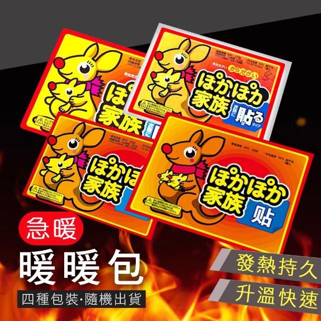 【Deli】抗寒袋鼠貼式暖暖包10入(可黏貼/保暖/加熱)/