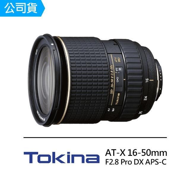 【Tokina】AT-X