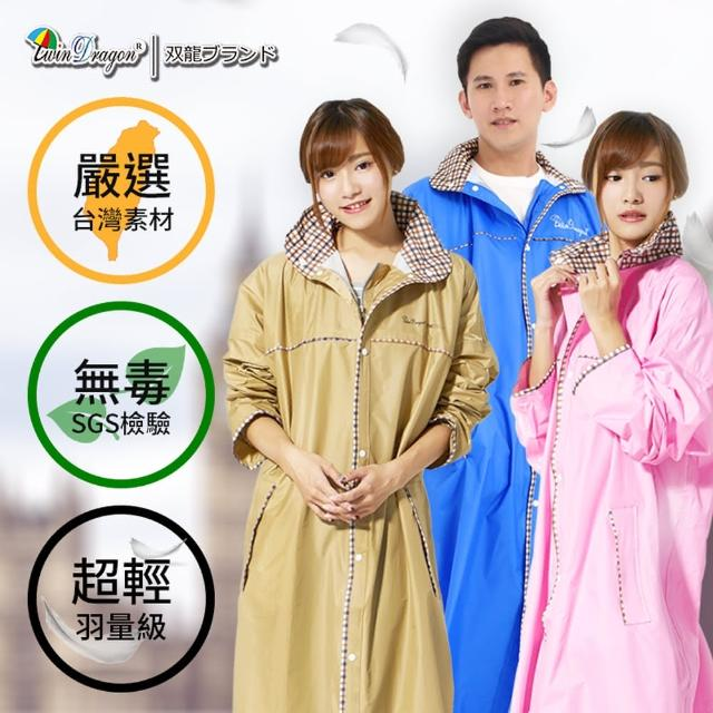 【雙龍牌】台灣素材推薦_超輕量英倫風時尚前開式雨衣(通風連身雨衣NEU)/