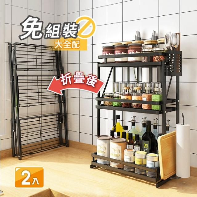 【慢慢家居】免組裝-不鏽鋼三層可摺疊廚房置物架-2入(調料架