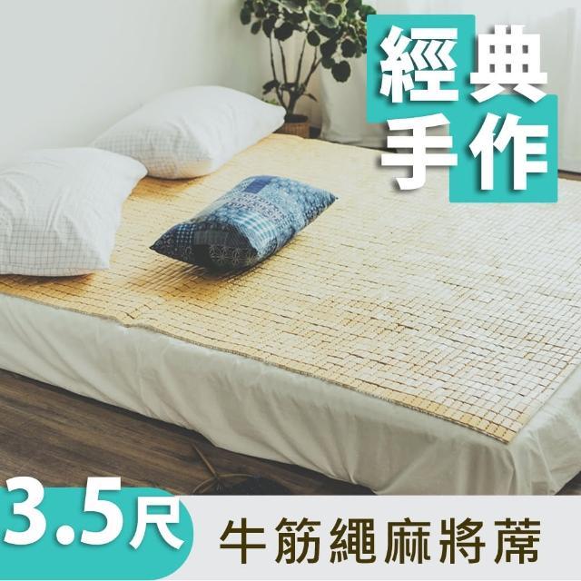 【絲薇諾】經典牛筋繩麻將涼蓆/竹蓆(單人加大3.5尺)/