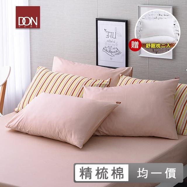 【DON】200織純棉素色枕套一對+舒眠枕二入(超值組合)/