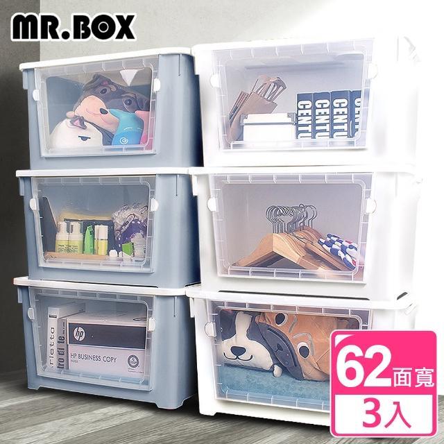 【Mr.Box】雙開大容量居家收納整理箱滑輪箱-3入(兩色可選)/