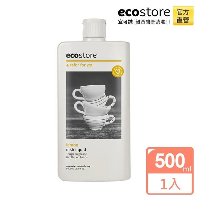 【紐西蘭ecostore】環保洗碗精(經典檸檬/500ml)/