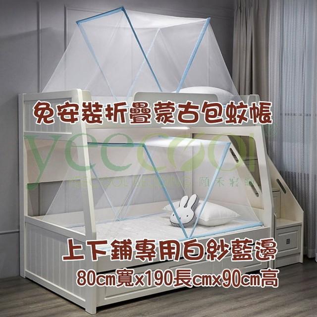 【Yeecool】折疊式蒙古包帳篷蚊帳睡簾3x6單人床(上舖或下舖皆可用)/