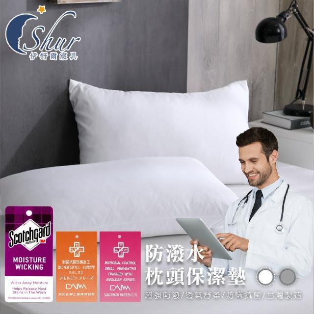 【ISHUR伊舒爾】3M防潑水技術枕頭保潔墊2入組(日本大和抗菌/枕套/兩色任選)/