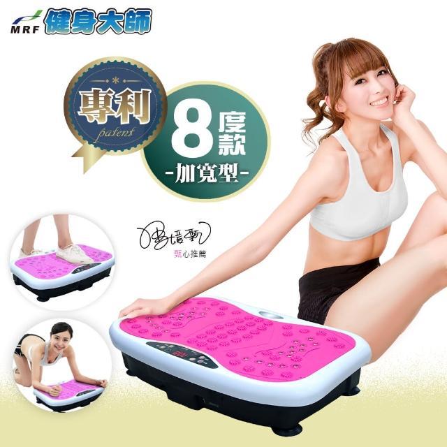 【健身大師】美型律動專利魔力板-顏色任選(抖抖機/震動板)/