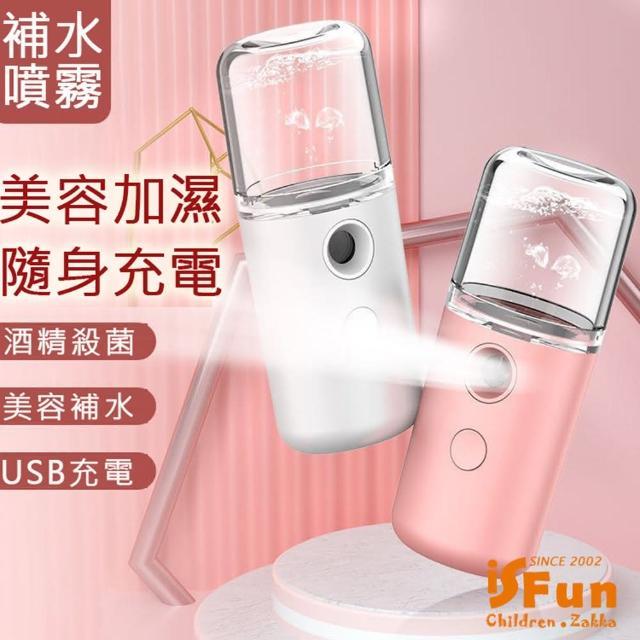 【iSFun】噴霧加濕*美容補水酒精殺菌消毒噴霧機/