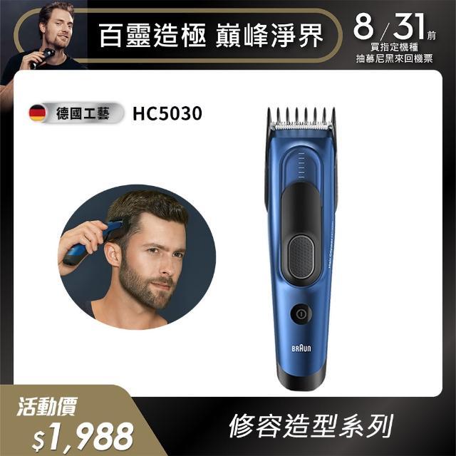 【德國百靈BRAUN】理髮造型器HC5030(電動理髮器/剪髮器)/