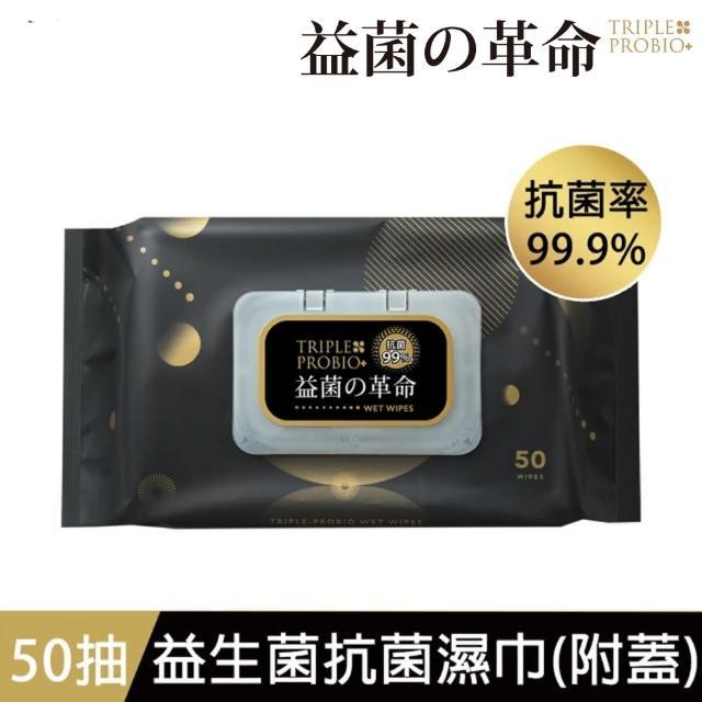 【益菌革命】益生菌抗菌可分解濕紙巾(可分解50抽/包)/