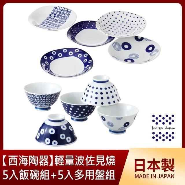 【西海陶器】西海輕量波佐見燒5入飯碗組+5入多用盤組-藍丸紋(輕量瓷餐盤)/