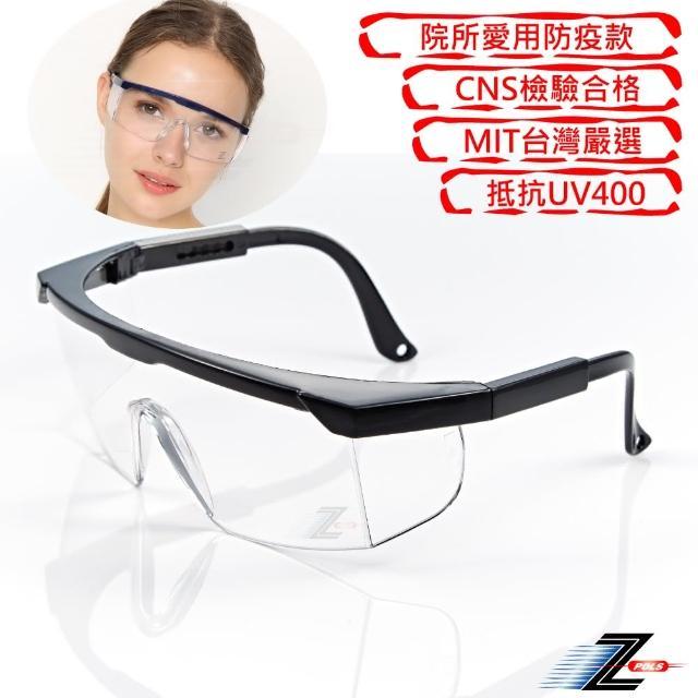 【Z-POLS】台灣製嚴選防疫護目眼鏡