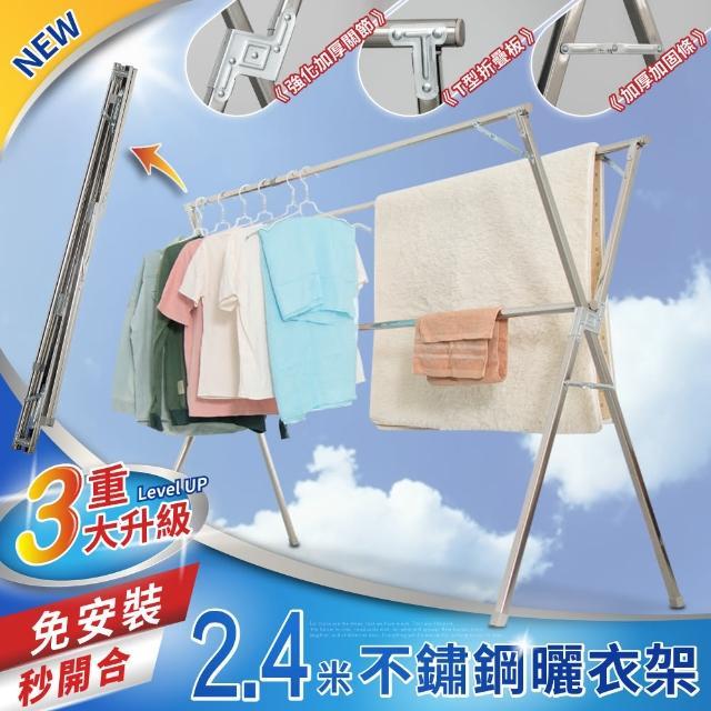 【IDEA】升級改版2.4米不銹鋼X型複合式落地曬衣架(贈晾曬衣夾/防風扣一袋)/