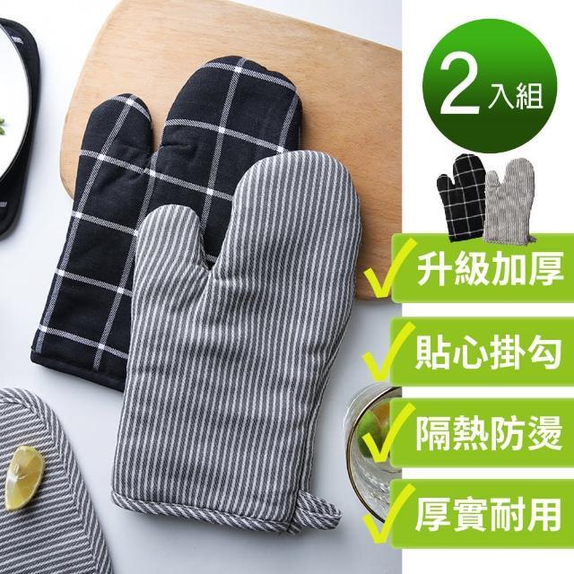 【良居生活】加厚棉布2入組-隔熱止燙微波爐